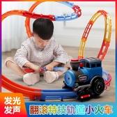 特惠火車軌道翻滾特技車小火車玩具軌道車電動聲光仿真兒童益智玩具生日禮物男JD
