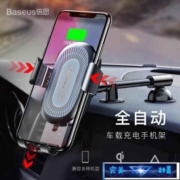 無線充電盤 倍思iphoneXs無線充電器車載手機支架X蘋果11Pro車充8plus三星s10 note9 完美計畫 免運