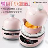 煮蛋器家用蒸蛋器陶瓷蒸雞蛋羹雙層定時早餐機自動斷電神器 熊熊物語