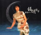 停看聽音響唱片】【CD】蔡琴:銀色月光下