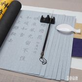 毛筆字帖 水寫布套裝學生初學者楷書入門書法臨摹文 BF8122『男神港灣』