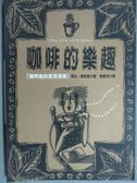 【書寶二手書T2/餐飲_HTR】咖啡的樂趣_劉壽懷, 柯比庫默爾