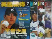 【書寶二手書T4/雜誌期刊_XDD】美國職棒_2007/7~12月間_共4本合售_王者之風等