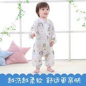 嬰兒紗布睡袋分腿2層純棉3夏天薄款1寶寶夏季4歲兒童空調房防踢被 baby嚴選