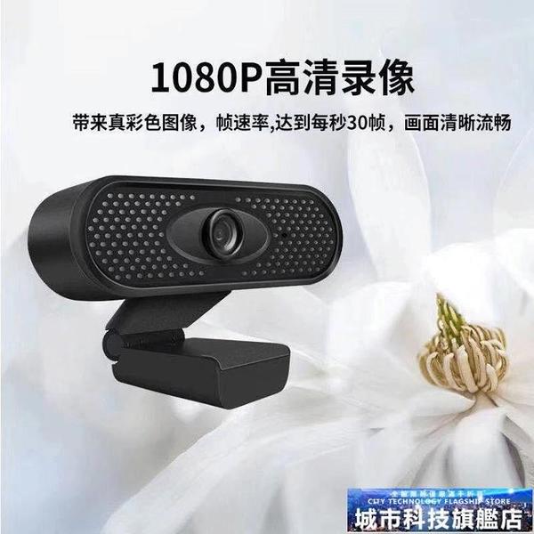 攝像頭 USB上課家用webcam1080P網路高清直播電腦攝像頭帶麥克風免驅 城市科技