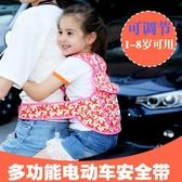 電動車兒童安全帶機車保護帶綁帶摩托車嬰兒背帶背嬰帶騎行學步帶