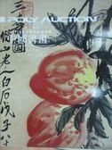 【書寶二手書T2/收藏_YAO】POLY保利_2010/7/6_中國書畫(一)