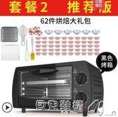 烤箱TO-092烤箱家用迷你烘焙小烤箱型多功能全自動電烤箱igo220V 韓流時裳