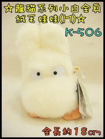 宮崎駿龍貓小白絨毛娃娃K-506
