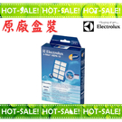 《現貨立即購+原廠盒裝公司貨》Electrolux EFH13W / EFH-13W 伊萊克斯 吸塵器 HEPA13 可水洗濾網