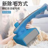 寵物脫毛梳子除毛刷針梳 寵物通用