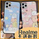 (附掛繩) Realme C3 Realme 6 6i Realme XT 手機殼 卡通殼 日韓角落生物保護套 全包邊軟殼