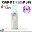 【信源電器】3.4L【元山牌桶裝水冰溫熱開飲機】YS-1994BWSI/YS-1994