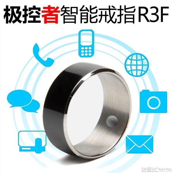 智慧戒指 極控者R3F智慧戒指NFC魔戒 智慧手環 智慧家居 智慧穿戴 情侶戒指 igo 玩趣3C