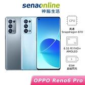 OPPO Reno6 Pro 12G/256G【新機上市 獨家贈好禮】手機 神腦生活