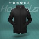 HODARLA 男女宇量連帽針織外套(台灣製 慢跑 路跑 反光≡體院≡ 3157001