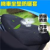 Qmishop 機車坐墊套 機車椅墊套 透氣坐墊套 摩托車 機車椅套 3D蜂巢網狀 散熱墊 隔熱套【J1919】
