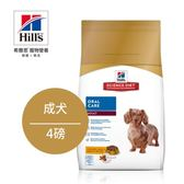 Hill's希爾思【任選88折】成犬 口腔保健 (雞肉+大麥+米) 4磅