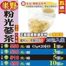 【美國粉光蔘茶▶20入/罐】買5送1║威...