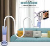 懶人支架 手機支架子床頭看電視床上用多功能通用夾子直播支撐架   蜜拉貝爾