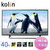 歌林40吋LED低藍光液晶電視 KLT-40EE01~含運不含拆箱定位