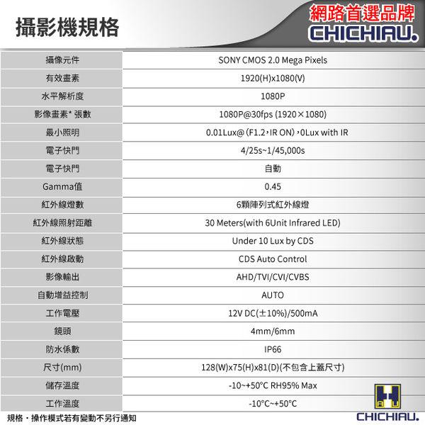 【CHICHIAU】4路HD-CVI 1080P數位高清遠端監控套組(含SONY 200萬畫素高功率6陣列燈監視器攝影機x4)