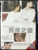 挖寶二手片-P09-080-正版DVD-日片【男孩之愛】-小谷嘉一 齊藤工 松本寬也