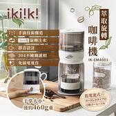 【ikiiki伊崎】萃取旋轉咖啡機 露營 登山 IK-CM4001 保固免運