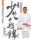 真傳少林八段錦:自學自練不求人,健肺強身提高免疫力