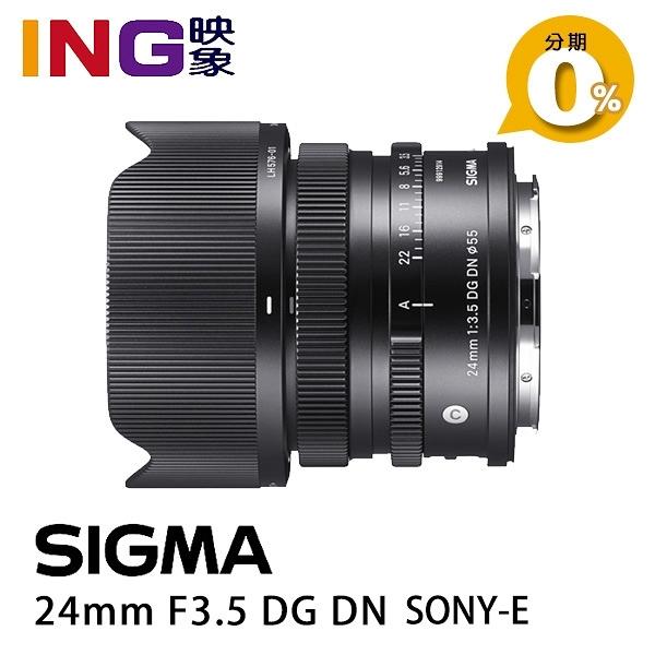 【24期0利率】SIGMA 24mm F3.5 DG DN Contemporary 恆伸公司貨 for Sony E-mount 24 f/3.5