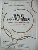 【書寶二手書T3/心理_ILU】康乃爾最經典的思考邏輯課_湯瑪斯‧吉洛維奇