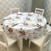 防水防油防燙免洗PVC環保家用圓形餐桌布 全館免運
