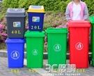 戶外垃圾桶帶蓋大號垃圾分類垃圾桶四色環衛商用240l升家用特大號HM 3C優購