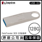 KINGSTON 金士頓 128G DataTraveler SE9 G2 3.0 隨身碟 128GB