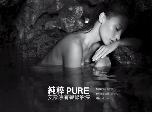 安歆澐 純粹 PURE  有聲攝影集 CD附寫真書  (購潮8)