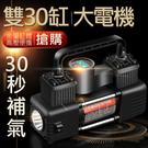 【雙30缸打氣機】指針款 附電瓶夾 汽車用12V輪胎打氣泵 車載雙汽缸電動充氣機 手電筒充氣泵