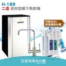 【普立創PURETRON】H-189 迷你型二溫櫥下熱飲機 / 冷熱雙溫飲水機.搭凡事康Fluxtek CFK-75G RO純水機
