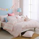 鴻宇 四件式雙人加大兩用被床包組 眠眠兔粉 美國棉授權品牌 台灣製2225