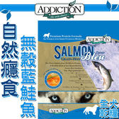 【zoo寵物商城】(送刮刮卡*7張)紐西蘭Addiction‧WDJ推薦自然飲食 《無穀藍鮭魚》9kg
