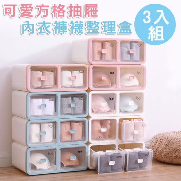 可愛方格抽屜式內衣褲襪整理盒 收納盒 收納櫃 櫥櫃(3入組)