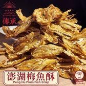 【肉乾先生】澎湖梅魚酥-125g(5包入-含運價)