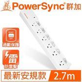 PowerSync群加 6開6插防雷擊延長線2.7M TPS366GN9027