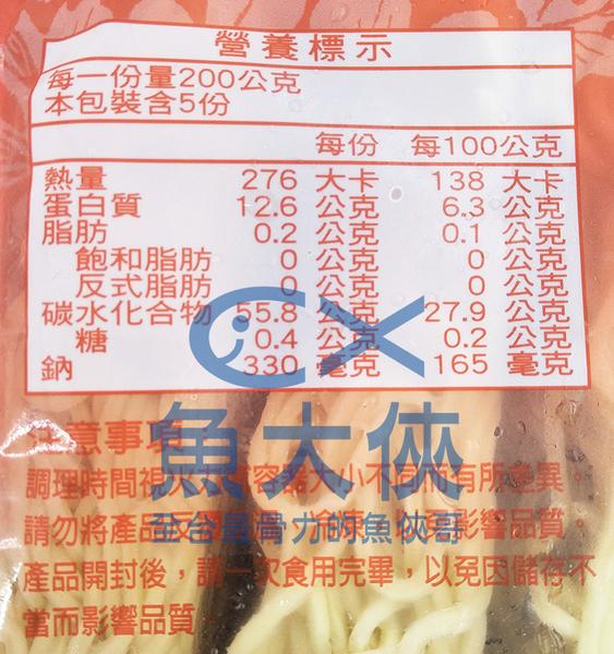 1B2B【魚大俠】FF228南僑讚岐大膳拉麵(200g/片/5片/包)#拉麵
