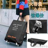韓版萬向輪旅行包女行李包男大容量手提包休閒摺疊登機箱包旅行袋QM 美芭
