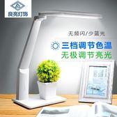 良亮LED 台燈兒童小學生書桌學習大學生臥室床頭寫字燈  蒂小屋服飾