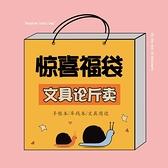文具盲盒 超值神秘福袋創意大禮包盲盒手帳本子膠帶貼紙學生文具驚喜福袋 夢藝家