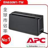 APC艾比希 650VA Off-Line 離線式 UPS不斷電系統 BN650M1-TW