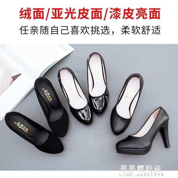 舒適學生正裝禮儀職業單鞋空姐軟絨面高跟鞋中跟黑色面試工作鞋女 果果輕時尚