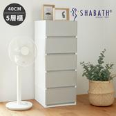 收納櫃 韓國製 衣物收納 塑膠櫃 【G0011】韓國SHABATH Pure極簡主義收納五層櫃40CM(四色) 收納專科