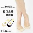 【衣襪酷】低口棉質襪套 素面女款 腳跟止滑 一體成型 隱形襪 台灣製 夢17